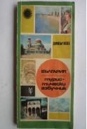 България. Туристически азбучник