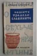 Нашите прадеди - славяните
