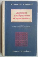 Методика на обучението по аритметика