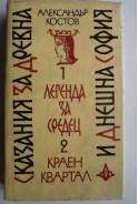 Сказания за древна и днешна София. Легенда за Средец. Краен квартал