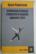 Систематизация, класификация и терминология на положенията и движенията с тялото