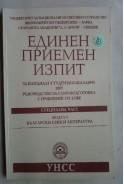 Единен приемен изпит за кандидат-студенти бакалаври 2007. Специална част. Модул 3. Български език и литература