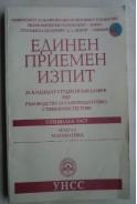 УНСС. Единен приемен изпит за кандидат-студенти бакалаври 2007. Специална част. Модул 3. Математика