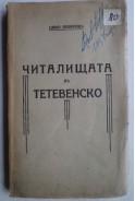 Читалищата въ Тетевенско. Цано Лазаровъ