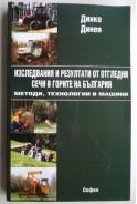 Изследвания и резултати от отгледни сечи в горите на България