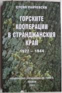 Горските кооперации в Странджанския край 1922-1944