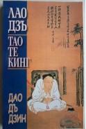 Тао Те Кинг Дао Дъ Дзин