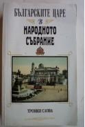 Българските царе в Народното събрание. Тронни слова 1879-1946