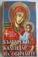 Български календал на обичаите. Ритуали, обреди, именници, религиозни празници