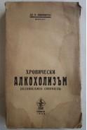 Хронически алкохолизъм. Д-р П. Никоевски