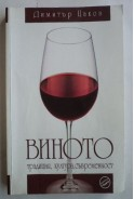 Виното. Традиция, култура, съвременност