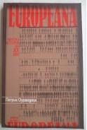 Europeana. Кратка история на ХХ век