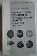 Легални и тайни организации на македонските бежанци в България (1918-1947)