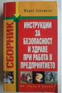 Сборник инструкции за безопаснос и здраве при работа в предприятието