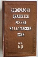 Идеографски диалектен речник на българския език. Том 1. А-Д
