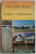 Гара Елин Пелин. История и съвременност