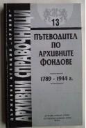 Пътеводител по архивните фондове 1789-1944 г. Архивни справочници