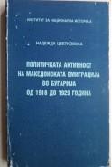 Политическата активност на македонската емиграциjа во Бугариjа од 1918 до 1929 година
