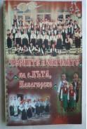 Песните и обичаите на с. Бъта, Панагюрско