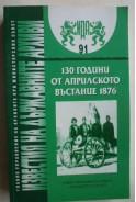 130 години от Априлското въстание 1876. Известия на държавните архиви