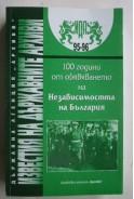 100 години от обявяването на Независимостта на България. Известия на държавните архиви