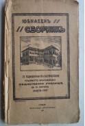 Юбилеенъ сборникъ по отпразнуването 75-годишнината отъ откриването на първото обществено училище въ гр. Чирпанъ