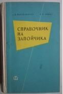 Справочник на запойчика