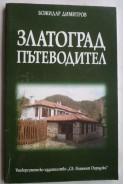 Златоград. Пътеводител