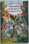 Приказки от спящата гора