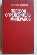 Полевой определитель минералов. Кузин, Егоров