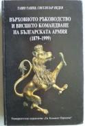Върховното ръководство и висшето командване на българската армия (1879-1999)