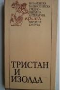 Романът за Тристан и Изолда. Възобновен от Жозеф Бедие
