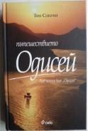 Пътешествието Одисей. Нов поглед към Одисея