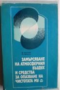 Замърсяване на атмосферния въздух и средства за опазване на чистотата му