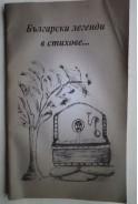 Български легенди в стихове...