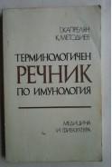Терминологичен речник по имунология