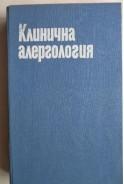Клинична алергология под редакцията на проф. Георги Костурков