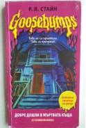 Goosebumps. Добре дошли в Мъртвата къща