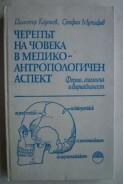 Черепът на човека в медико-антропологичен аспект