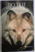 Волки. Леонард Ли Ру ІІІ