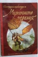 Илюстрирана енциклопедия на митичните създания