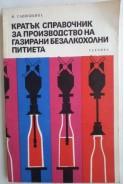 Кратък справочник за производство на газирани безалкохолни питиета