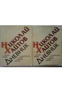 Николай Хайтов. Дневник. Книга 1 и 2