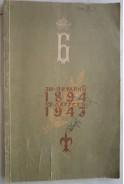 50 години животъ за България. 30 януарий 1894 - 28 августъ 1943