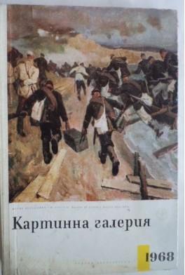 Списание Картинна галерия. Папка 1968, брой 1-10