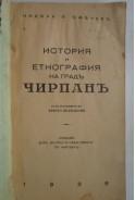 История и етнография на градъ Чирпанъ. Никола Събчевъ