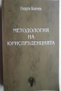 Методология на юриспруденцията