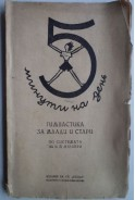 5 минути на денй. Гимнастика за млади и стари по системата на И. П. Мюлеръ