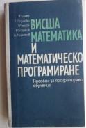 Висша математика и математическо програмиране