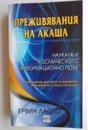 Преживявания на Акаша. Науката и космическото информационно поле